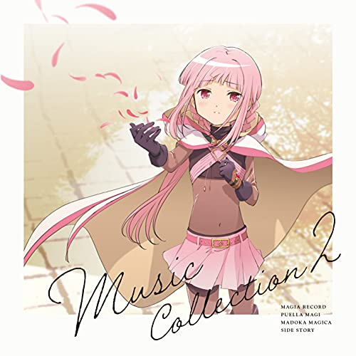 「マギアレコード 魔法少女まどか☆マギカ外伝」 Music Collection 2(初回仕様限定盤)