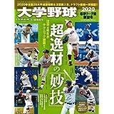 大学野球 2020 春季リーグ戦展望号 (週刊ベースボール2020年4月28日号増刊)