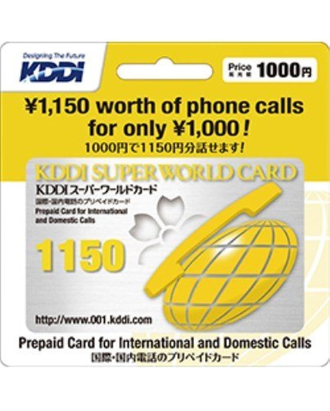 を除く接ぎ木バナー国際電話カード KDDIスーパーワールドカード 1150円券