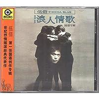 伍佰 浪人情歌 首张国语创作专辑 cd唱片