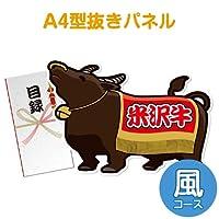 【パネもく!】特撰!米沢牛 風コース(目録・A4型抜きパネル付)