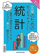 東京大学の先生伝授 文系のためのめっちゃやさしい 統計