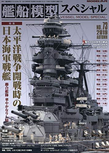 艦船模型スペシャル 2019年 09 月号 [雑誌]
