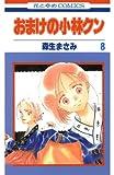 おまけの小林クン 8 (花とゆめコミックス)
