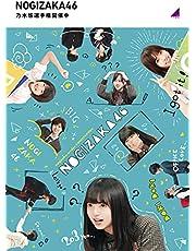 乃木坂選手権開催中 (Blu-ray) (特典なし)