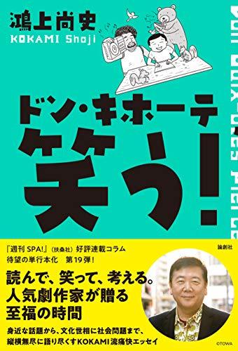 ドン・キホーテ  笑う! (ドン・キホーテのピアス19)