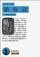 コリャード 懺悔録 (岩波文庫)