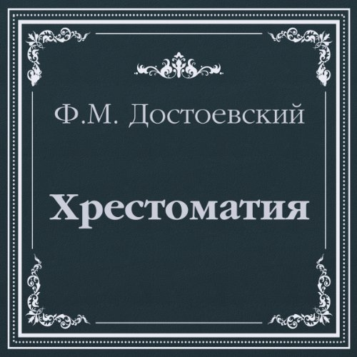 Hrestomatija. Dostoevskij F.M. [Reader]                   By:                                                                                                                                 Fedor Dostoevskij                               Narrated by:                                                                                                                                 Stepan Starchikov                      Length: 16 hrs and 53 mins     Not rated yet     Overall 0.0
