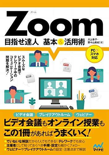 Zoom 目指せ達人 基本&活用術