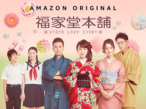 FUKUYADOU HONPO –KYOTO LOVE STORY- - Season 1