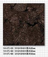 東亜コルク topacork [コルダン] 炭化コルク (610×915×T 25mm) コルダン25 12枚