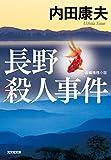 長野殺人事件 浅見光彦シリーズ (光文社文庫)