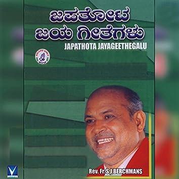 Jebathotta Jaya Geetahgalu, Vol. 1