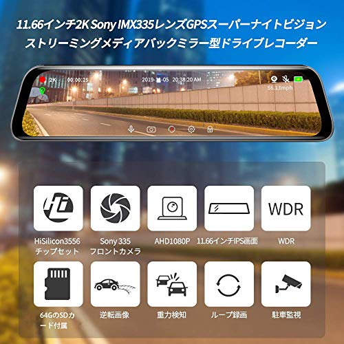 イーオートファン『GPS搭載ミラー型ドライブレコーダー』