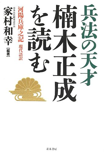 兵法の天才 楠木正成を読む (河陽兵庫之記・現代語訳)