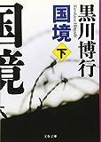 国境 下 疫病神シリーズ (文春文庫)
