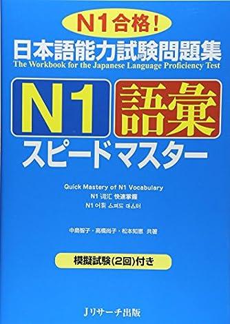 日本語能力試験問題集N1語彙スピードマスター (ニホンゴノウリョクシケンエヌイチゴイスピードマスター)