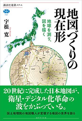 地図づくりの現在形 地球を測り、図を描く (講談社選書メチエ)