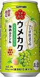 サッポロビール ウメカク ソーダ仕立ての梅酒カクテル シャインマスカット×24缶
