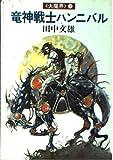 竜神戦士ハンニバル―大魔界 1 (ハヤカワ文庫 JA 137)
