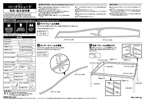 武田コーポレーション『パーゴラシェード(PS-250K)』