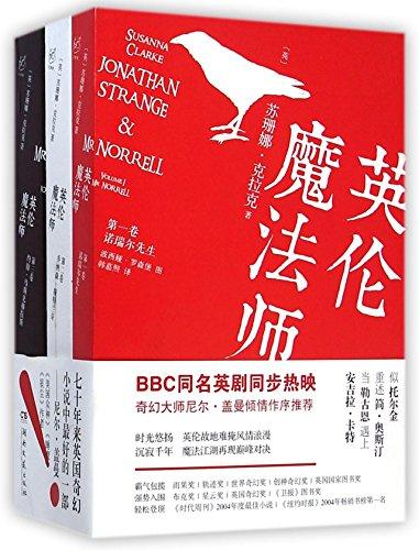 Jonathan Strange & Mr Norrell (3 Volumes) (Chinese Edition)