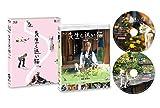 先生と迷い猫 Blu-ray 豪華版[Blu-ray/ブルーレイ]