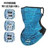 AWUWE フェイスカバー 冷感 ネックガード ネックカバー 夏用 スカーフ UVカット 耳掛け式 吸汗速乾 日焼け防止 紫外線対策 通気性に優れ 男女兼用