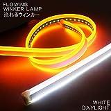 ソリオ ソリオバンディット LED シーケンシャル ウインカー LEDテープライト 流れるウィンカー デイライト ポジションランプ LEDテープ ホワイト アンバー 2本セット スズキMA26S MA36S