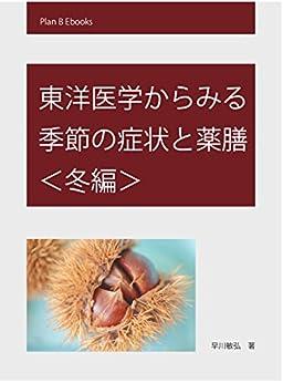 [早川敏弘, Plan B Publishing]の東洋医学からみる季節の症状と薬膳 <冬編> (Plan B Ebooks)