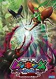 甲虫王者ムシキング スーパーバトルムービー ~闇の改造甲虫~ [DVD] image