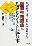 【Amazon.co.jp 限定】顔面神経麻痺が起きたらすぐに読む本[第2版]