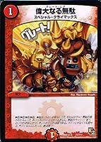 【 デュエルマスターズ 】[偉大なる無駄] プロモーションカード dmx12-b21《ブラックボックスパック》 シングルカード