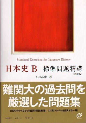 日本史B標準問題精講の詳細を見る