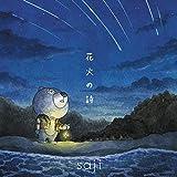 【Amazon.co.jp限定】2nd Mini Album「花火の詩」(メガジャケ付き)
