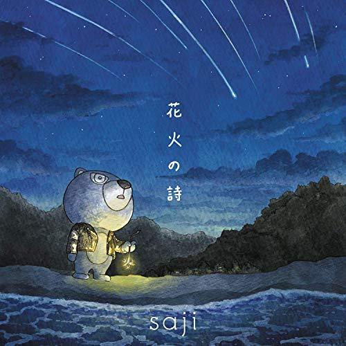 2nd Mini Album「花火の詩」