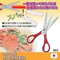 3枚刃ハサミ「カニざんまい」(蟹用ハサミ) ステンレス鋼刃 日本製[通販用梱包品]