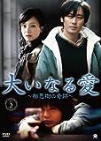 大いなる愛 ~相思樹の奇跡~ DVD-BOX2[DVD]