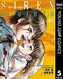 SIREN ReBIRTH 5 (ヤングジャンプコミックスDIGITAL)