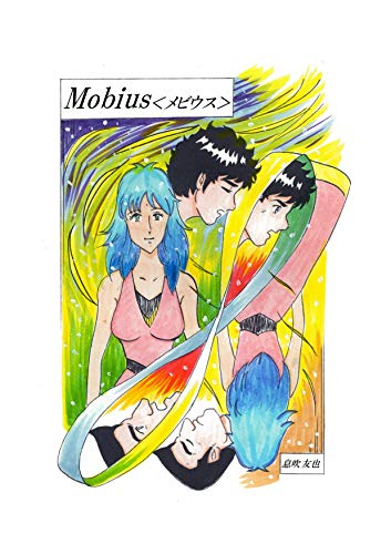 Mobius<メビウス> Mobiusu<メビウス>