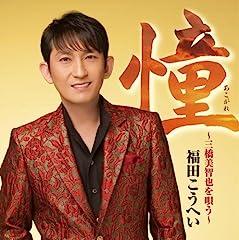 福田こうへい「母恋吹雪」の歌詞を収録したCDジャケット画像