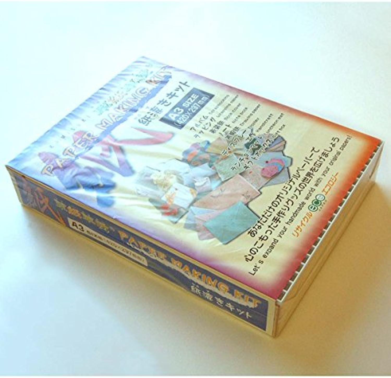 Arte papermaking kit A3 SOKK-2 (japan import)
