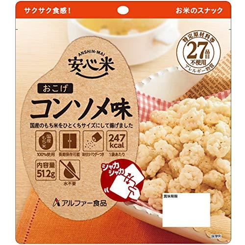 アルファー食品 安心米おこげ コンソメ味 30袋/箱