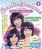 キャンディーズ・トレジャー VOL.1[Blu-ray/ブルーレイ]