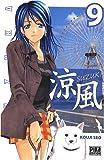 Suzuka, Tome 9