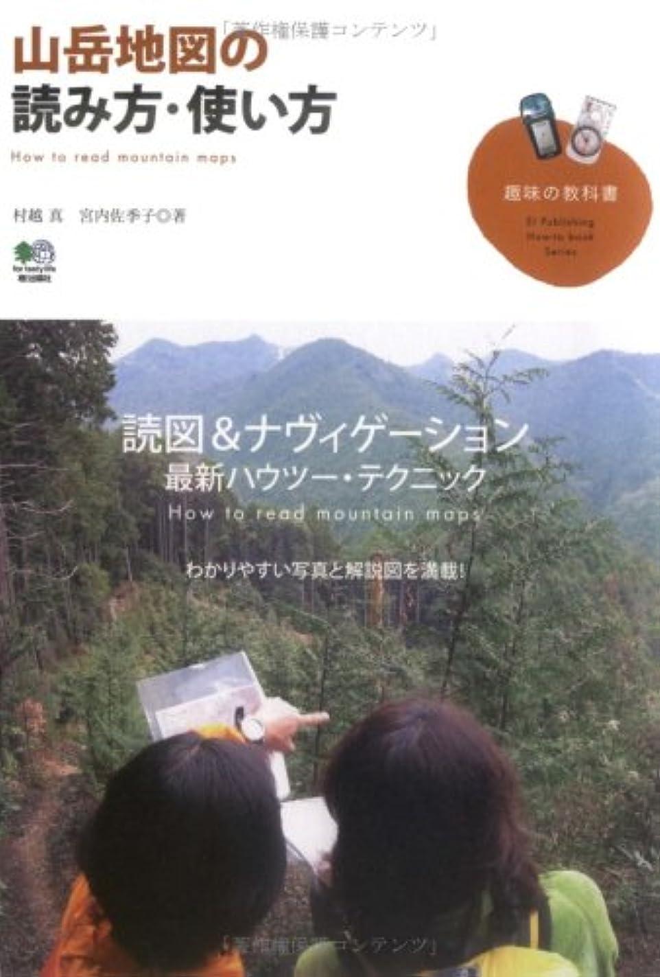 援助プール順応性のある山岳地図の読み方?使い方 (趣味の教科書)
