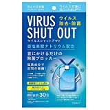 【工場直販】ウイルスシャットアウト 空間除菌カード 日本製 首掛けタイプ ネックストラップ付属 二酸化塩素配合 ウイルス除去…