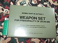 電撃ホビーマガジン 2003年2月号付録 WEAPON SET ジオン公国軍 ガンダム ザク モビルスーツ 武器セット ホビーアイテム