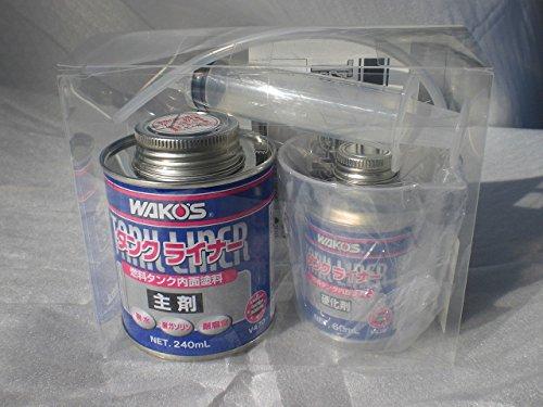 WAKO'S:タンクライナー(コーティング) V470
