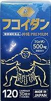 新フコイダン(SHIN FUCOIDAN) 120カプセル(30日分)